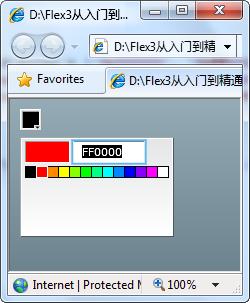 页面交互设计之其他交互设计flex