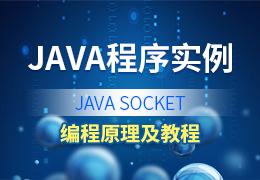 JAVA程序实例:Java Socket 编程原理及教程