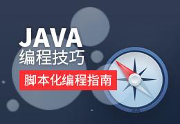 JAVA编程技巧脚本化编程指南