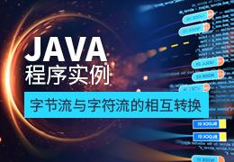 JAVA程序实例-字节流与字符流的相互转换