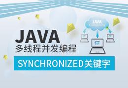 JAVA多线程并发编程之Synchronized关键字