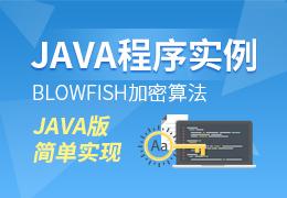 JAVA程序实例-Blowfish加密算法Java版简单实现