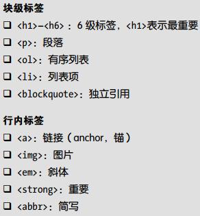 HTML+CSS入门学习笔记之HTML标记与文档结构