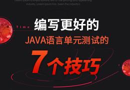 编写更好的Java语言单元测试的7个技巧