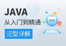 JAVA从入门到精通之Java 泛型详解