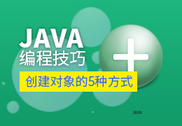 JAVA编程技巧创建对象的5种方式