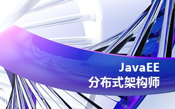 【零基础】JavaEE高级开发工程师课程