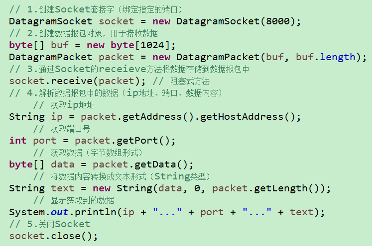 JAVA从入门到精通-网络编程