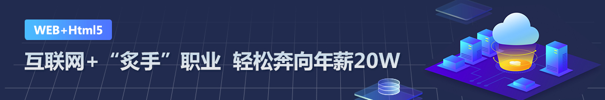 "Web+Html5全栈开发 ""炙手""职业 轻松奔向年薪20W"