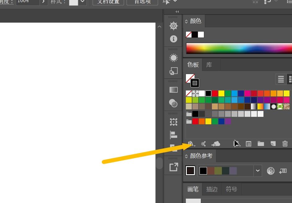 Illustrator教程之上色